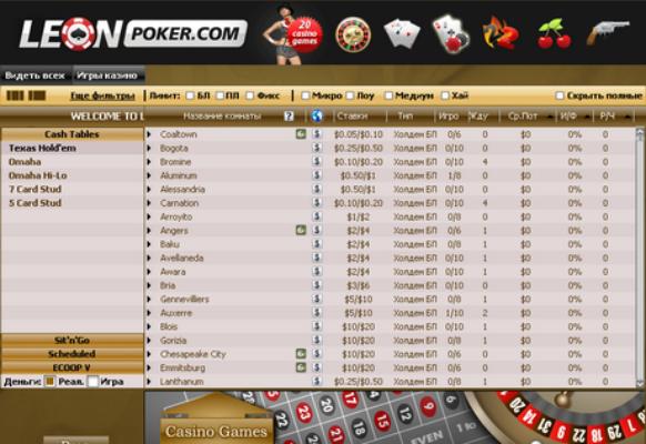 Leon-Poker-lobby